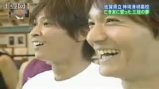 V6学校へ行こう!MAX-神埼清明高校三冠への挑戦-男子新體操(坂本昌行,長野博)