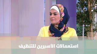 استعمالات الأسبرين للتنظيف -  سميرة الكيلاني