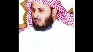 Sourate Al-Baqarah en Phonétique Saad Al-Ghamdi سورة البقرة كاملة الشيخ سعد الغامدي