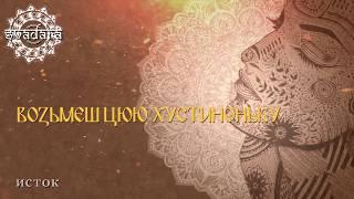 Скачать SvaDaRa Хустка Hustka Official Lyric Video