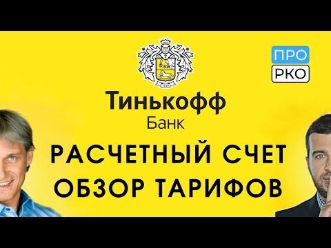 Расчетный счет в банке Тинькофф для ИП и ООО - тарифы и документы