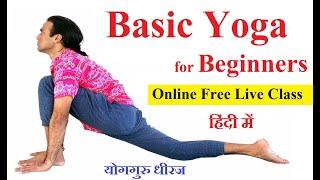 Basic Yogasana & Pranayam for Beginners | Free Online Live Yoga Classes | Yoga Guru Dheeraj Hindi