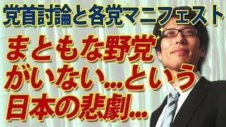 まともな野党がない...という日本の悲劇。参院選党首討論と各党マニュフェストを見る。|竹田恒泰チャンネル2