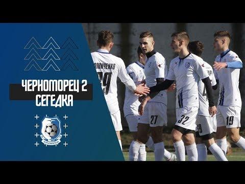 CHERNOMORETS TV: Черноморец-2-Сегедка товарищеский матч 3-1