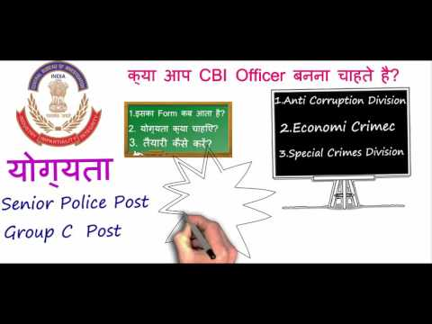 How to Make Career in CBI? Become a CBI Officer Qualification, Form Date, Eligibility criteria