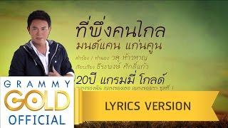 ที่พึ่งคนไกล - มนต์แคน แก่นคูน【Lyrics Version】
