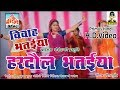 Download विवाह भतईया  PART-2 BY नरेश कुमार गुर्जर | PRIMUS HINDI  MP3 song and Music Video
