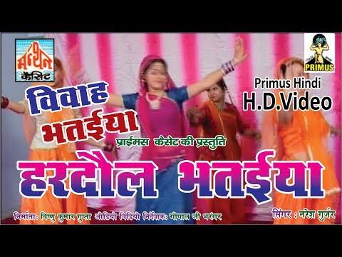 विवाह भतईया  PART-2 BY नरेश कुमार गुर्जर   PRIMUS HINDI VIDEO