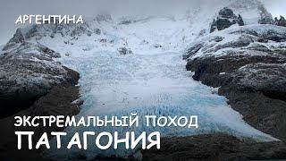 видео Южная Патагония - треккинг тур