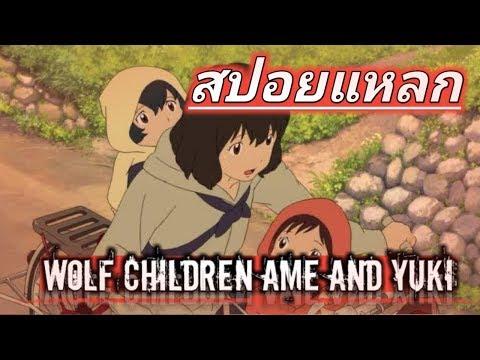 อนิเมะ World of children คู่จี๊ดชีวิตอัศจรรย์ #พากษ์นรก สปอยแหลก