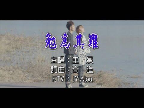 王冕 - 勉為其難  KTV