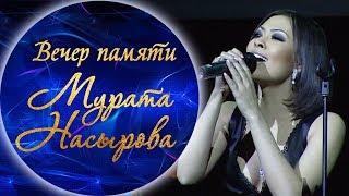 Дильназ Ахмадиева - Калдим ялгуз (Вечер памяти Мурата Насырова)