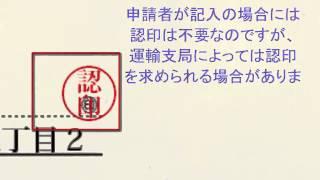 ユーザー車検 継続申請書記入解説 thumbnail