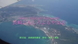 長崎おもしろよもやま話第50話(最終話)