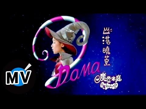 范曉萱 Mavis Fan - 我愛洗澡 (官方版MV)