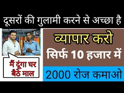 सिर्फ 10 हजार में शुरू करें जबरदस्त business   new business idea in hindi   surat textile market