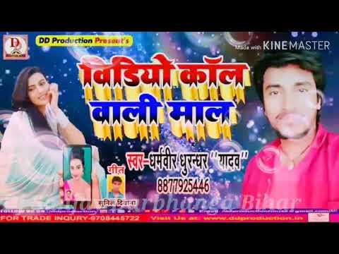 Video Call Par Chuma Lebo Gaw Wali Mal // विडियो कॉल पर चूमा लेबो गाव वाली  माल