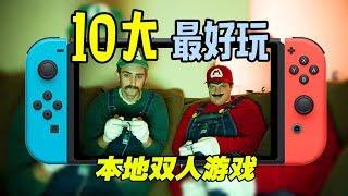 10大NS最好玩本地雙人遊戲推薦!別說用不著,遲早能用上【小寧子】