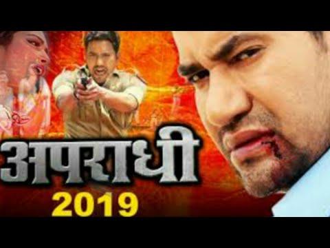 Aparadhi(अपराधी) Bhojpuri Movie    Dinesh Lal Yadav, Amrapali Dubey 2019 Bhojpuri Movie