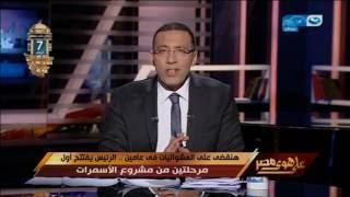 على هوى مصر - خالد صلاح : اكبر انجاز حصل اولا وزارة الكهرباء ثانيا وزارة الاسكان