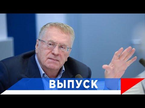 Жириновский: Южный Кавказ — зона интересов России!