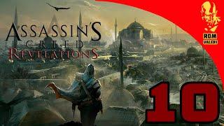 Assassin's Creed: Revelations Прохождение - Часть 10 - Первый ключ Масиафа