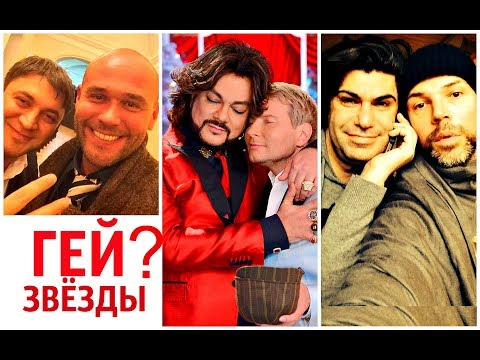 Смотреть ГЕИ Российского шоу бизнеса/Правда или вымысел? онлайн