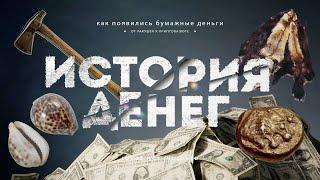 Краткая история появление бумажных денег в Мире и России