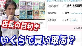 ヤフオクで15万で売れたカードを店長に査定してもらったらいくらの値段つけるのか? thumbnail