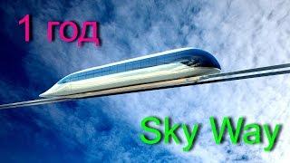 Euroasian Rail Skyway Systems 1 год.RSW systems,TransNET.Скай вей.Новый транспорт.(Группа компаний Sky Way, RSW - systems, TransNET достойная альтернатива Железной Дороге. Скай вей. Новый транспорт. RSW..., 2015-09-08T16:03:01.000Z)
