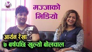 Aaryan Sigdel & Rekha Thapa    सात बर्षपछि सिनेमामा सँगै    Movie - Rudra Priya    Mazzako TV