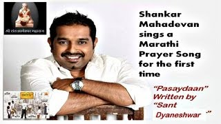 Shankar Mahadevan |Sadashiv Amrapurkar | Pasayadaan | Marathi School Prayer Song | Dabba Aise Paise