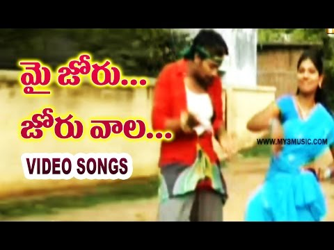 Mai Joru Joru Vala Naku Chaduvu Radu Yela Video Songs | Folk Songs | Hit Folk Songs