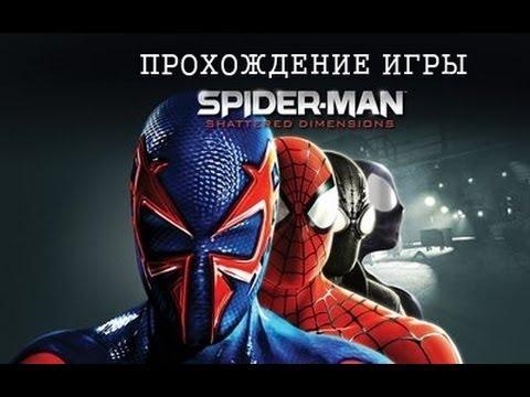 человек паук 4 измерения скачать игру
