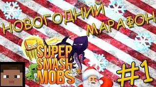 КОРОЛЬ МОБОВ (SuperSmashMobs) [Новогодний Марафон #1]