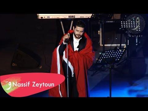Nassif Zeytoun - Nami Aa Sadri [Carthage Festival] / ناصيف زيتون - نامي ع صدري