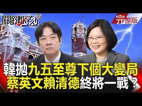 關鍵時刻 20181228節目播出版(有字幕)