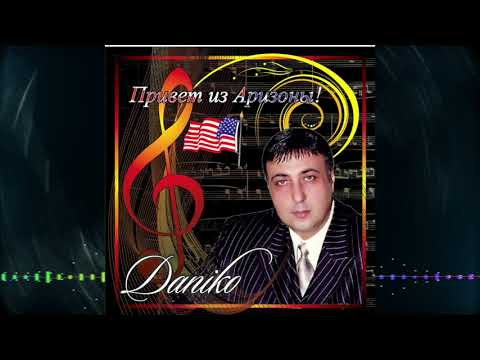 Лучший Кавказский Шансон - Данико(Daniko) - Альбом N6