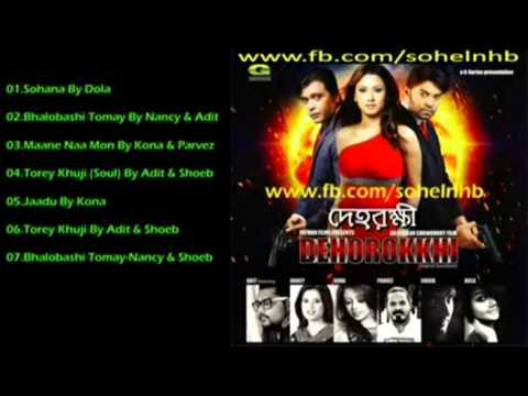 sohana dehorokkhi video song