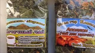 Магазин лекарственных трав, лечебные сборы, растения, травы