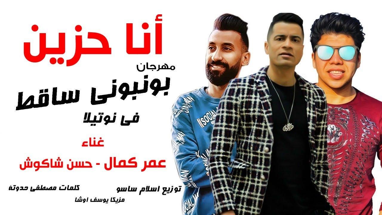 مهرجان أنا حزين 2020 ( من يومى وانا حزين .. مفرحتش يوم ) عمر كمال وحسن شاكوش