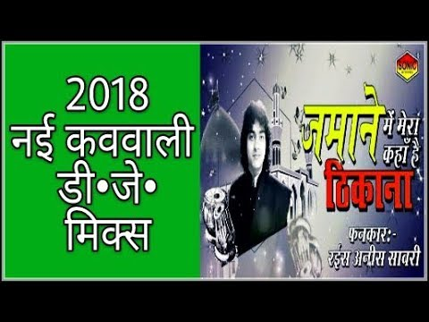 Zamane Mein Mera Kaha Hai Thikana || New Qawwali 2018 || Rais Anis Sabri || Remix || DJ SK