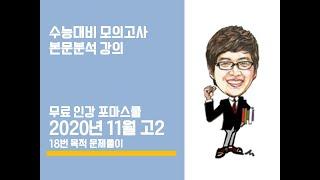 2020년 11월 고2 영어모의고사 본문분석 강의 (1…