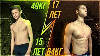 ТРАНСФОРМАЦИЯ ТЕЛА ЗА 2 ГОДА! 49-64 КГ| Abintord| Workout| Gym