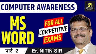 Computer Awareness | Microsoft Word Part-2 | For All Competitive exams | By Nitin Sir