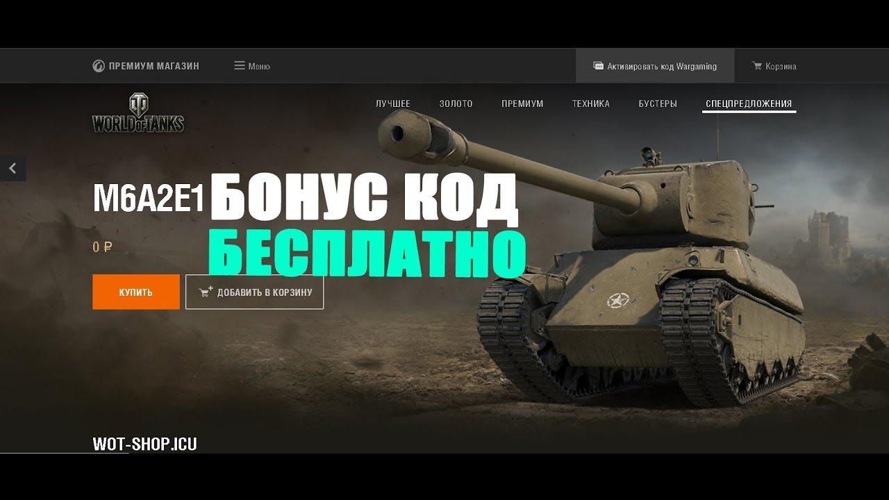 купить бонус кода на танки