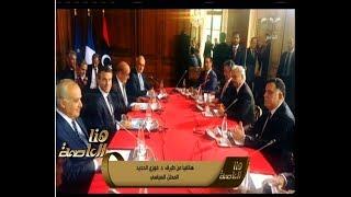 هنا العاصمة | د.فوزي :اتفاق اليوم خطوة هامة لما يمثله من انطلاقة جديدة بناء على  اتفاق الصخيرات