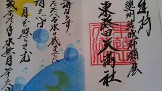 東蕗田天満社(ひがしふきたてんまんしゃ) Higasi fukita tenmansya
