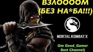 Взлом Mortal Combat X. Как взломать Мортал Комбат на iOS 9(jailbreak)