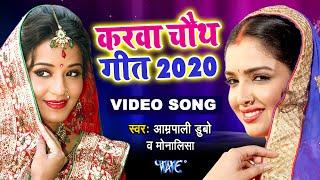 आम्रपाली दुबे और मोनालिसा का ।। #karwachauth #video ।। #2020 का भावूक कर देने वाला करवाचौथ गीत ।।